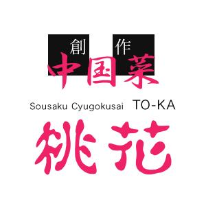 吹田市の本格中華料理【創作中国菜 桃花】